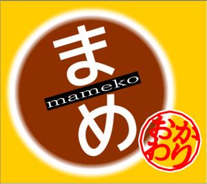 Mame_okawari